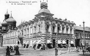 Астрахань - старые фотографии