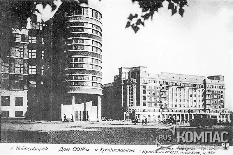 Дом СКИКа и крайисполком