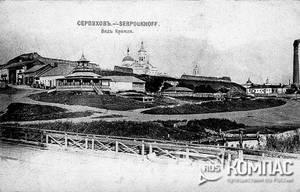 Серпухов - старые фотографии