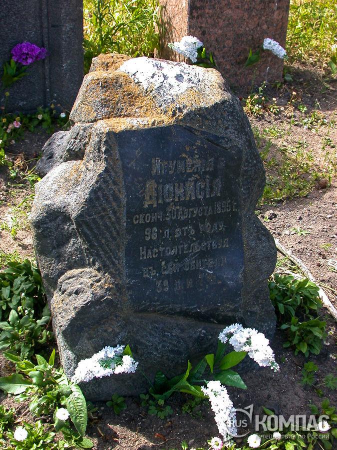 """""""Игуменья Дионисия, скончалась 30 августа 1895 года 96 лет от роду"""""""