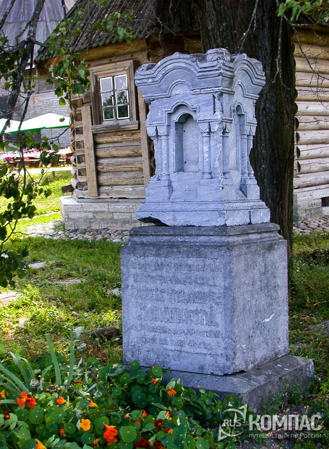 Надгробие погоста Свято-Успенского женского монастыря