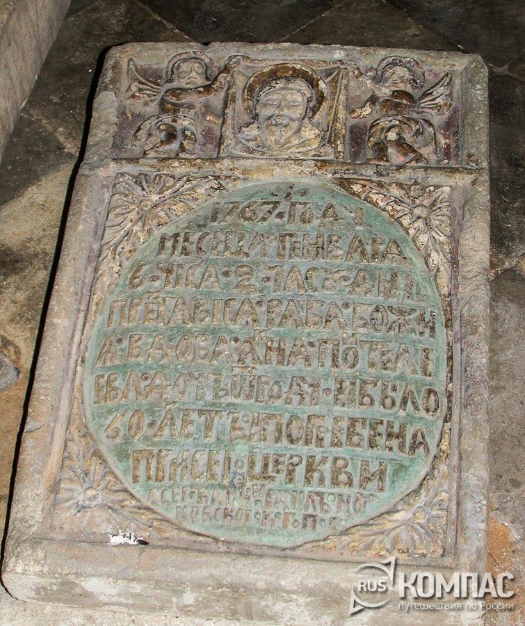 Надгробные плиты в Горицком монастыре