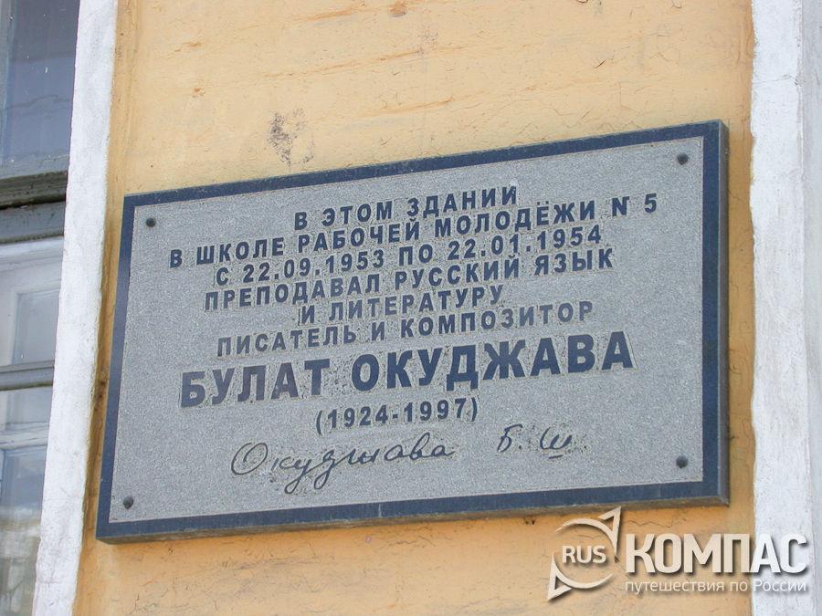 Памятная табличка на школе №5