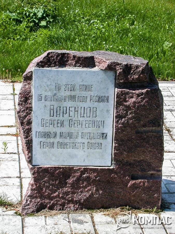 Памятный камень на месте дома маршала Варенцова