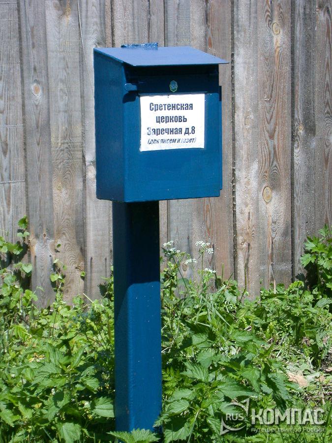 Почта Сретенской церкви