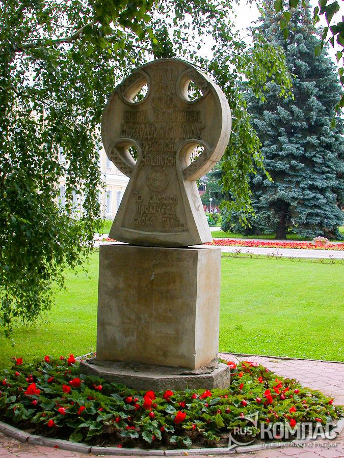 Поклонный крест святым Кириллу и Мефодию