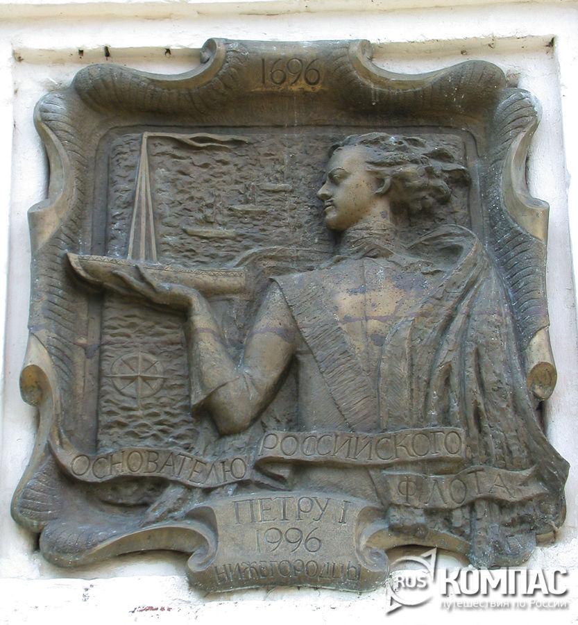 Памятная доска на доме Петра I (дом Чатыгина)