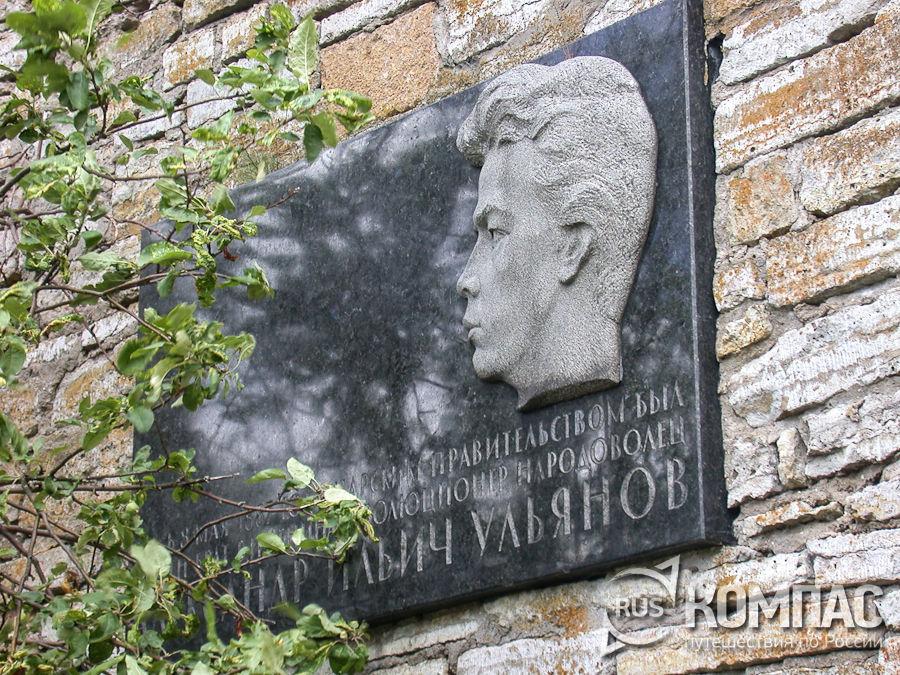 Место казни Александра Ульянова