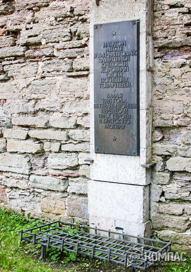 Мемориальная доска в память о погибших в 1941-1943 гг. защитниках крепости