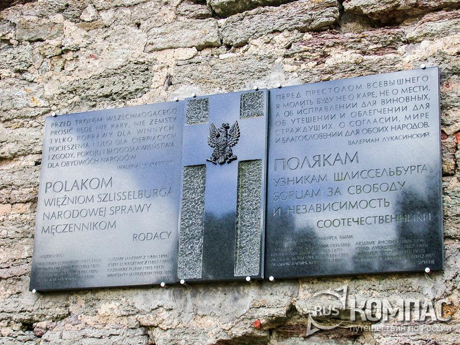 """Памятная доска """"Полякам - узникам Шлиссельбурга, борцам за свободу и независимость соотечественники"""""""