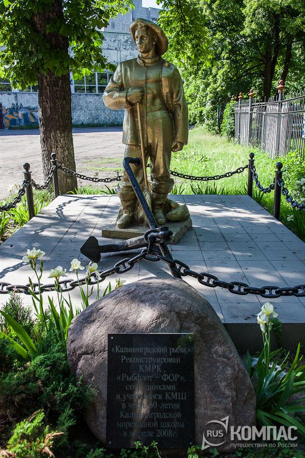 Калининград памятник рыбак