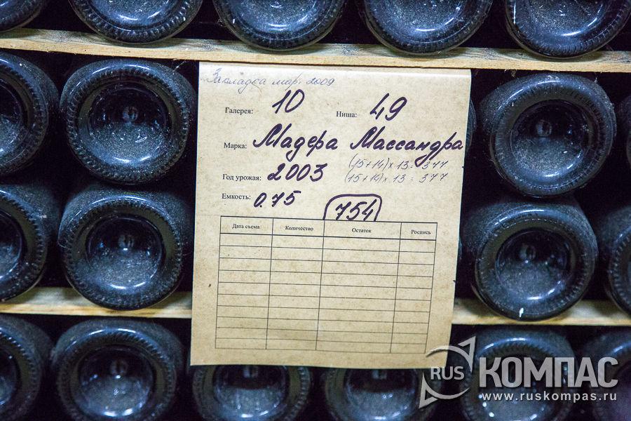 Коллекционное вино мадера «Массандра» 2003 года урожая
