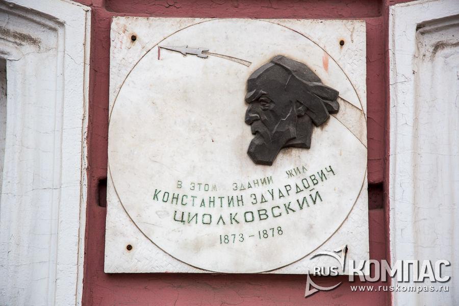 Мемориальная доска на доме, где жил Циолоковский