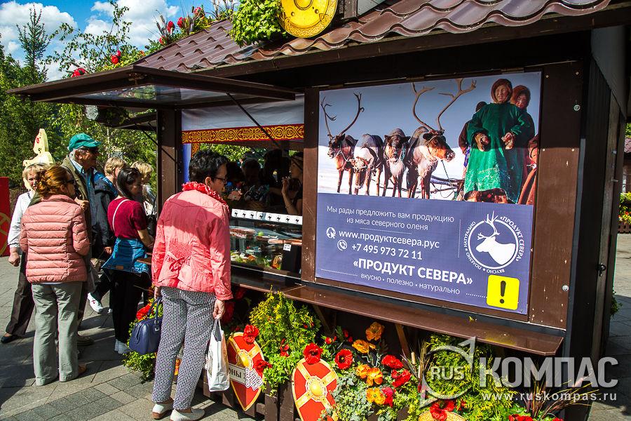 На фестивале «Наш продукт» можно купить оленину