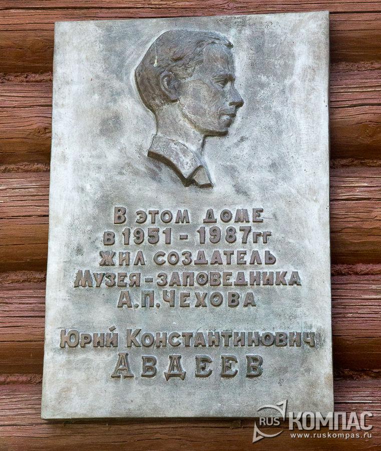 Памятная табличка на здании администрации усадьбы