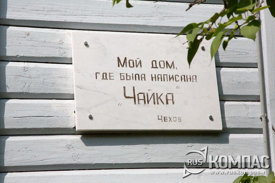 Табличка на гостевом флигеле