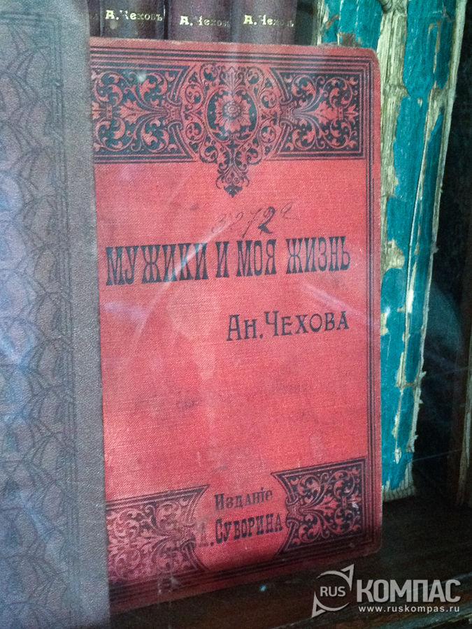 Библиотека в кабинете Чехова