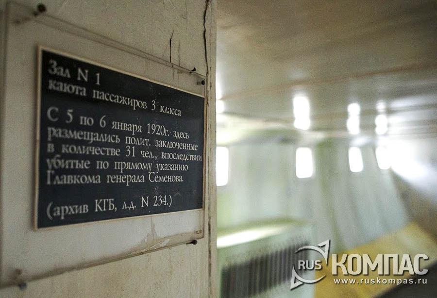 Табличка на двери бывшей каюты 3 класса