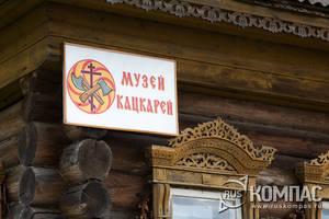 Музей кацкарей в Мартыново