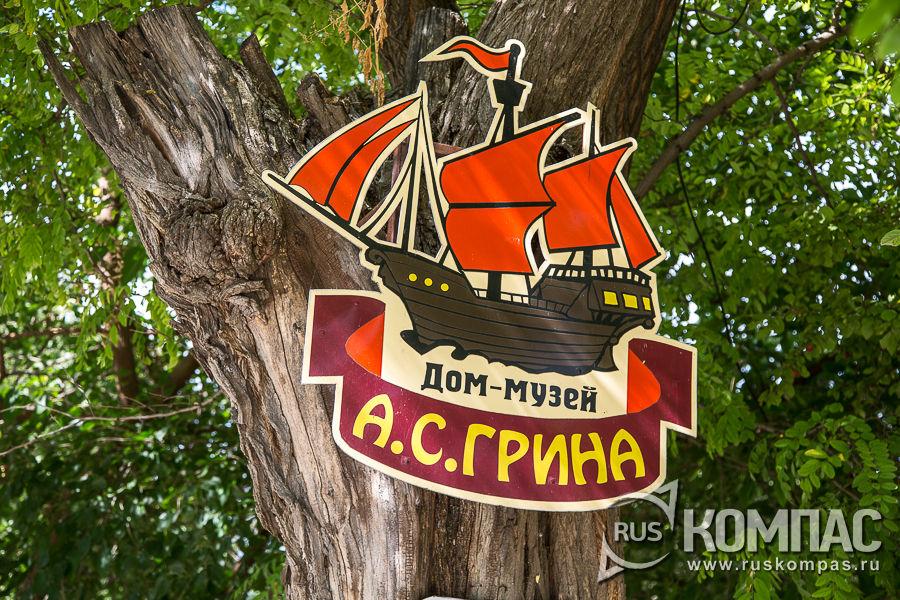 Табличка на дереве при входе в дом-музей Александра Грина