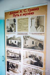 Стенд об истории открытия музея в доме Александра Грина