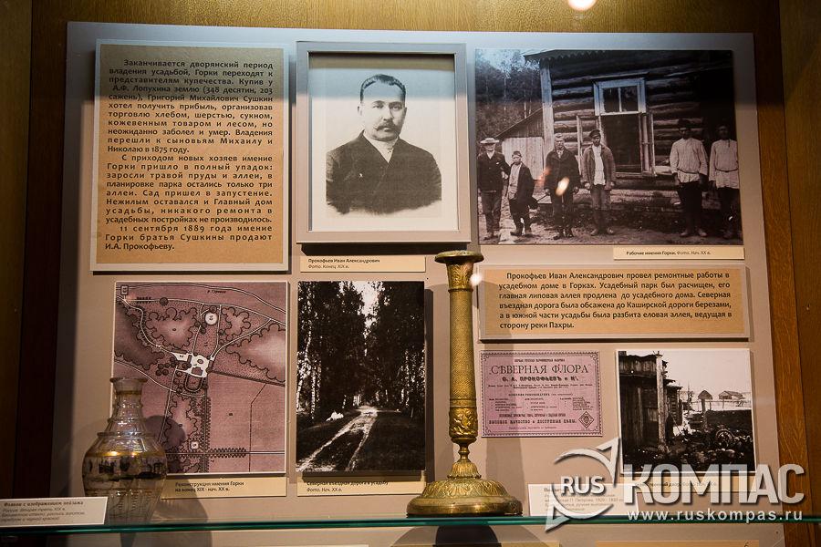 С 1861 года Горки от дворян переходят к купцам