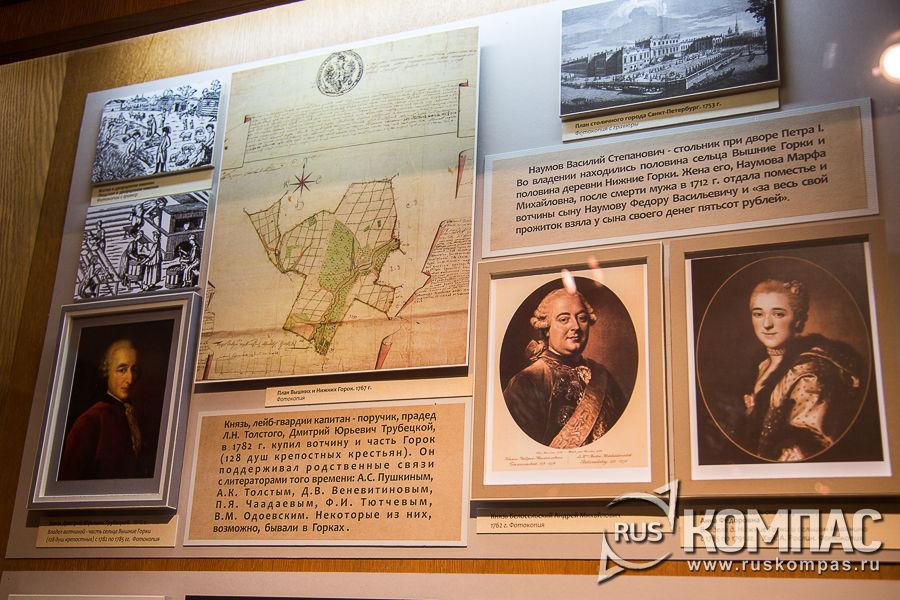 С середины XVIII века земли усадьбы Горки принадлежали известными дворянскими фамилиями – Трубецкими, Бутурлиными, Дурасовы и другим