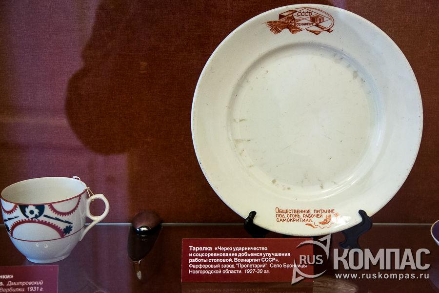 Фарфоровая тарелка «Всенарпит», 1920-е гг. с надписью «Общественное питание - под огонь рабочей самокритики»
