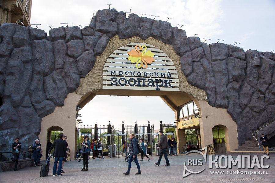 Арка главного входа взоопарка