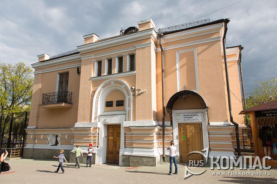 Музей истории Московского зоопарка