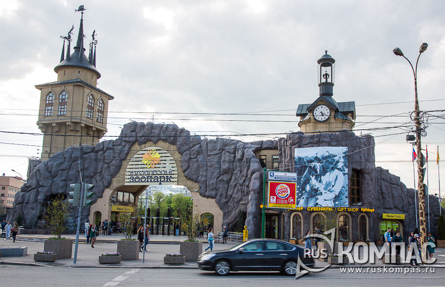 Главный вход в Московский зоопарк
