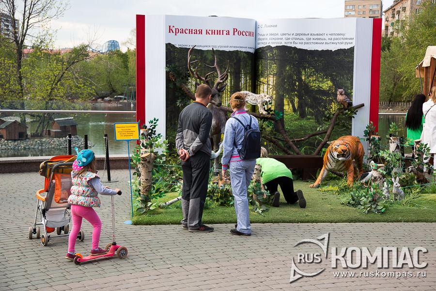 Фотозона «Красная книга России»
