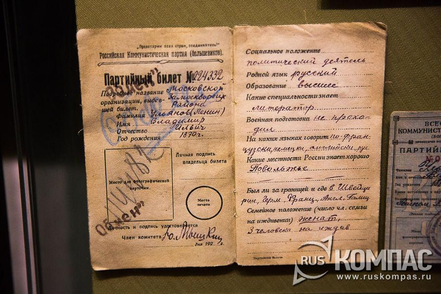 Партийный билет Ульянова (Ленина)