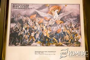 Агитационный плакат «Пролетарии всех стран соединяйтесь!!!» художника Александра Петровича Апсита