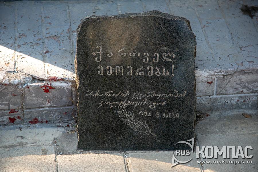Памятная плита в поселке Мысхако