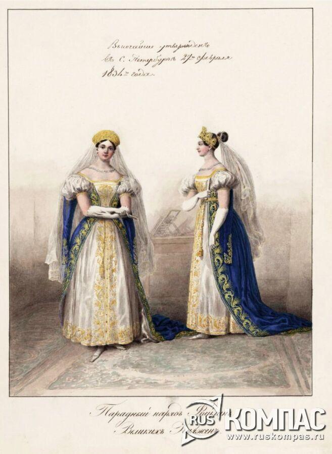Парадный придворный наряд фрейлин великих княжон из светло-синего бархата с золотым шитьем