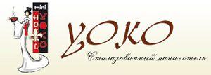 мини-отель Йоко