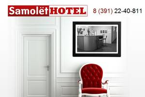гостиница Samolёt