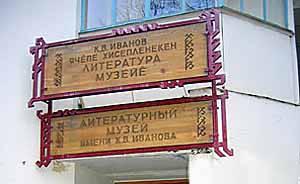 Литературный музей им. К.В.Иванова
