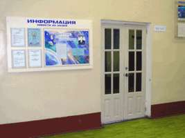 Музей академика В.Ф. Уткина