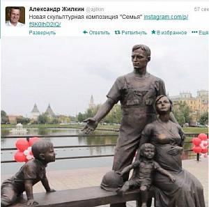 В Астрахани открыли памятник семье