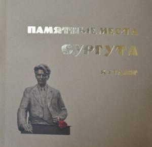 В Сургуте появился первый электронный каталог городских достопримечательностей
