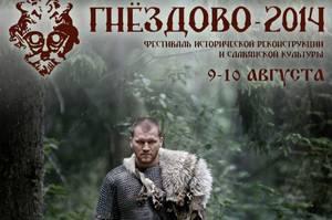 В Смоленске пройдет уникальный фестиваль исторической реконструкции