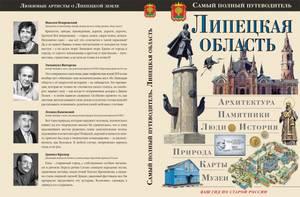 Издан туристический путеводитель по Липецкой области