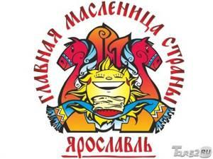 Главный масленичный карнавал состоится в Ярославле