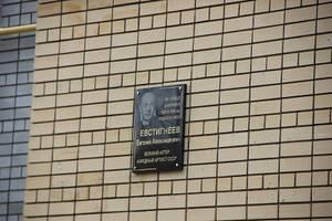 В Нижнем Новгороде открыли мемориальную доску Евгению Евстигнееву