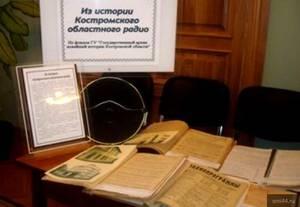 В Костроме открывается музей областного радио