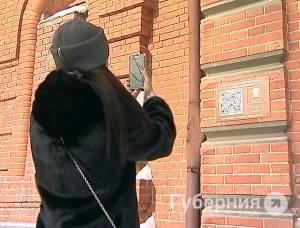 Таблички с QR-кодом появились на исторических зданиях Хабаровска