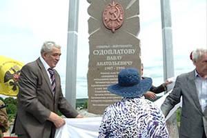 Памятник легендарному чекисту Павлу Судоплатову открыт на въезде в Смоленск