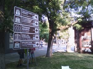 В Симферополе появится 160 новых туристических указателей
